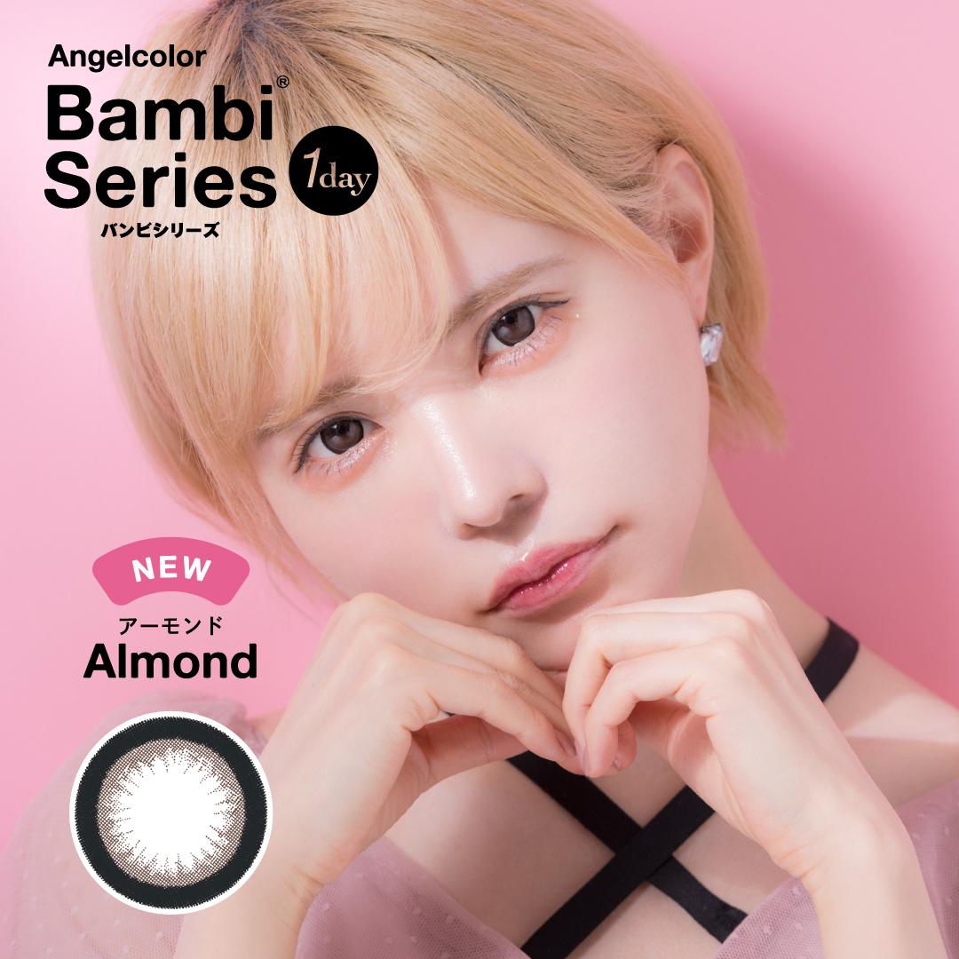 Almond(アーモンド)