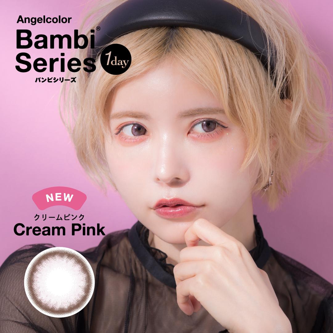 Cream Pink(クリームピンク)