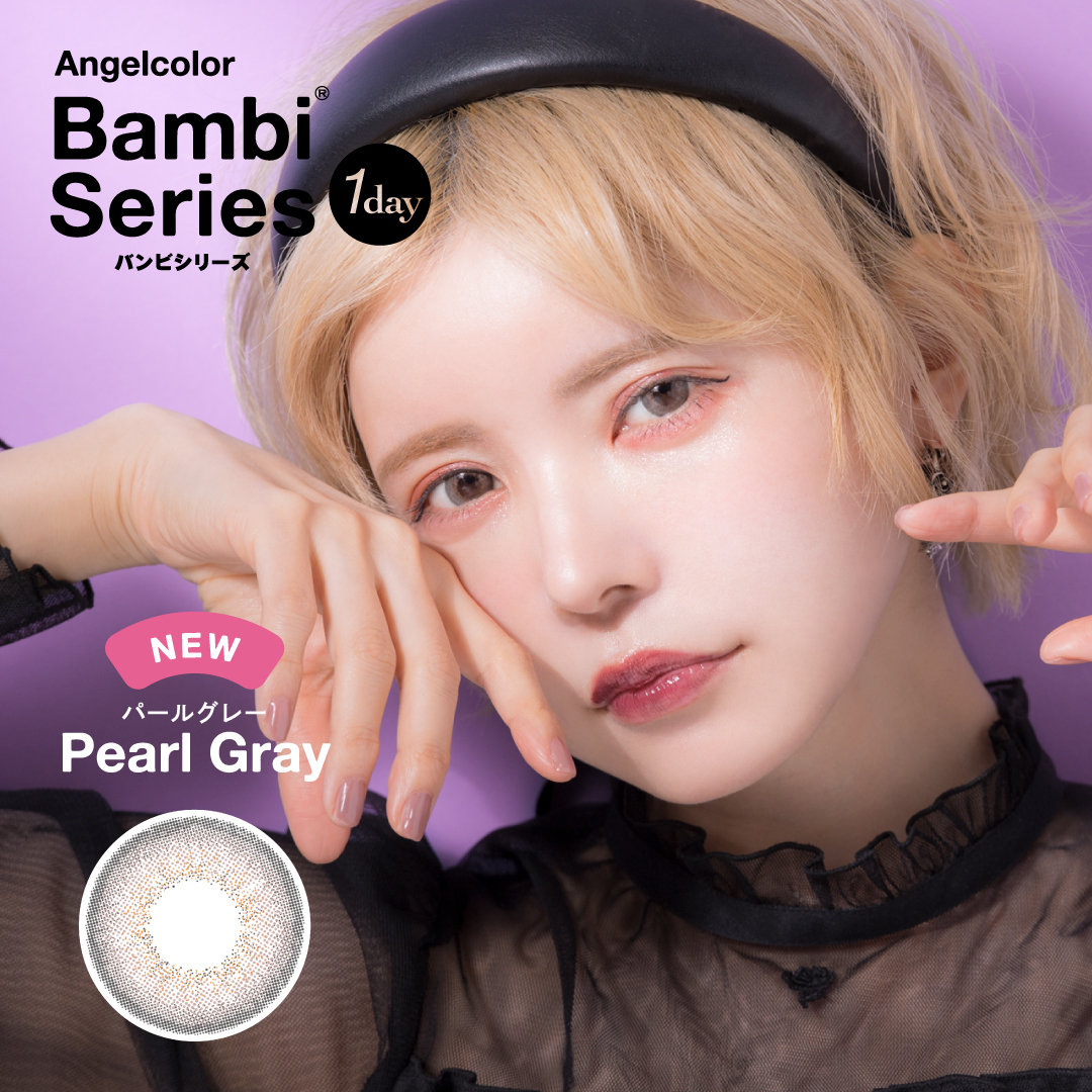 Pearl Gray(パールグレー)